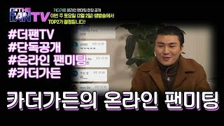 더팬 비하인드! 카더가든의 온라인 팬미팅! ☞ 매주 sat(토) 저녁 06:05pm 본방송 sbsnow channel is communicating with you on . please subscribe our and have more fun!?? rig...