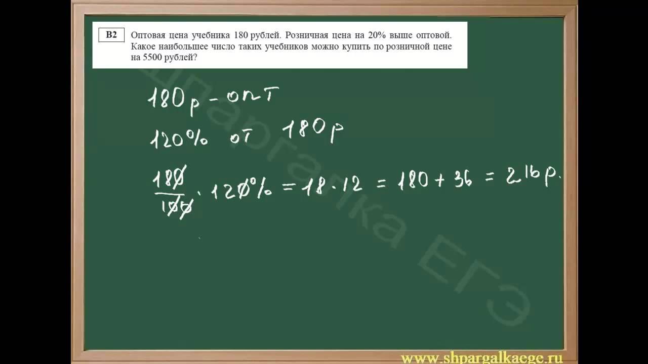 Задача и решение с процентами эффективность вложений решение задачи