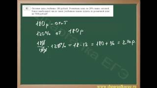 Решение задачи с процентами - типовое задание