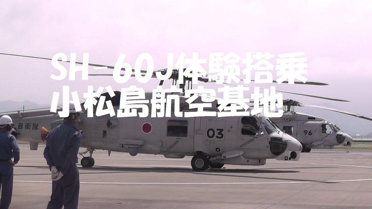 海上自衛隊 小松島航空基地 SH 6...