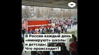 В России каждый день «минируют» школы и детсады. Что происходит?