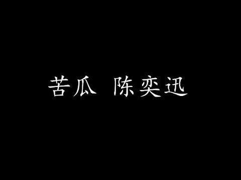 苦瓜 陈奕迅 (歌词版)