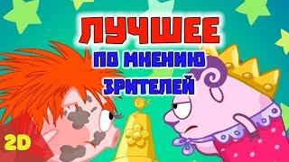 ТОП лучших серий по мнению зрителей - Смешарики 2D | Познавательные мультфильмы