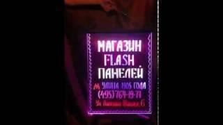 интернат магазин рекламных досок www.neon-doska.ru(flash панель модель TY-68 Другие названия: мерцающая вывеска, Флэш панели led доска, светодиодные рекламные доски,..., 2011-12-13T07:26:33.000Z)