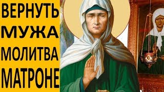Вернуть мужа или любимого - Молитва Матроне Московской
