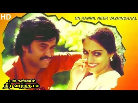 Un Kannil Neer Vazhindal Full Movie HD | Rajinikanth | Madhavi | Balu Mahendra | Ilaiyaraaja