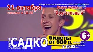 Передача Хрустальный Город от  05.10.2018