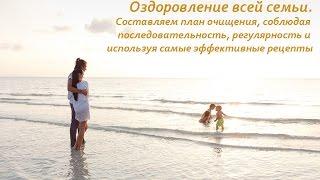 Оздоровление всей семьи. Рецепты, последовательный план, рекомендации Владимира Калмыкова