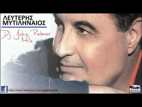 Λευτέρης Μυτιληναίος - DJ John Palmer (Mix)