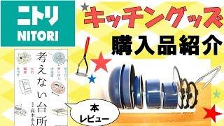 【ニトリ】キッチングッズ購入品紹介★「考えない台所」本レビュー★ thumbnail