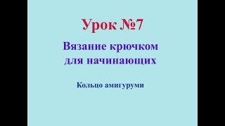УРОК №7 - Кольцо амигуруми КРЮЧКОМ ( уроки для начинающих) \крючок вязание