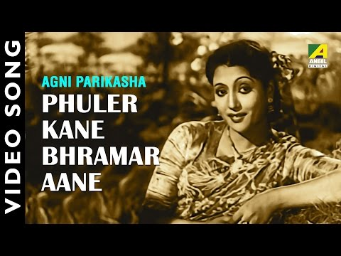 Phuler Kane Bhoromor Aane | Agni Pariksha | Bengali Movie Song | Sandhya Mukherjee