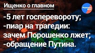 Ищенко о главном: 5 лет госперевороту на Украине