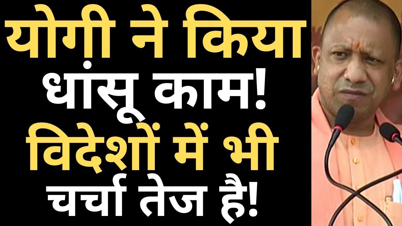 Download Big achievement for Yogi Adityanath !
