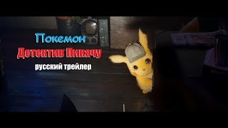 Покемон  Детектив Пикачу (POKÉMON Detective Pikachu) 2019 Русский трейлер Озвучка КИНА БУДЕТ