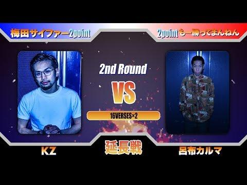KZ vs 呂布カルマ/戦極MCBATLLE第19章 (2019.3.31) 公式BESTBOUT3