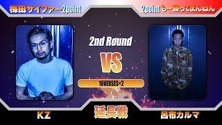 Round 2 第2試合 peko/KZ/KBD(梅田サイファー) vs 呂布カルマ/晋平太/NA...