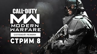 Мини турниры в Call of Duty: Modern Warfare