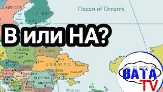 В или НА? Как Украину предлогом наказали