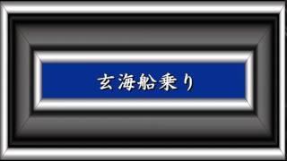 作詞:東條寿三郎/作曲:鎌多俊与。 アップ曲リスト(題名をコピーし検...
