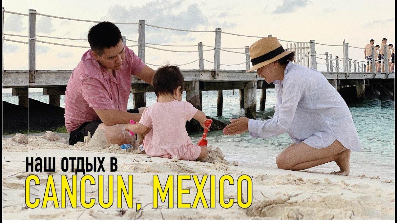 ОТДЫХ В КАНКУН, МЕКСИКА 2019 / Cancun Mexico