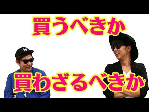 【8.6秒バズーカートーク】シングルの迷い【買い物事情】