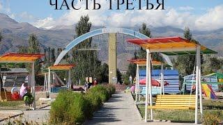 Путешествие самаркандца на Иссык-Куль 2014 ЧАСТЬ 3(Наш оператор решил отдохнуть летом в Киргизии на озере Иссык-Куль. Он любезно предоставил видео отчет о..., 2014-08-17T20:50:30.000Z)