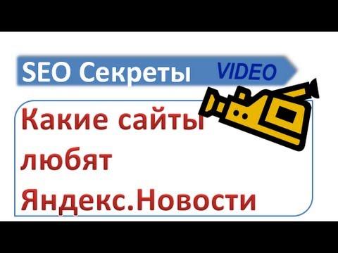 Какие сайты любят Яндекс.Новости