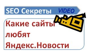 Какие сайты любят Яндекс.Новости(Разверни ⇓ Описание ⇓ Содержание ⇓ Другие видео ⇓⇓=========== О ЧЕМ ВИДЕО ==========⇓⇓ ТЕМА: Какие сайты любят..., 2011-10-29T00:15:15.000Z)