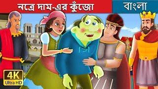 নত্রে দাম-এর কুঁজো | Bangla Cartoon | Bengali Fairy Tales