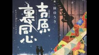 NHK木曜時代劇「吉原裏同心」オリジナルサウンドトラック.