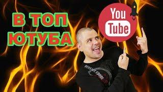 Как попасть в рекомендованные видео в ютуб или продвижение через похожие видео.