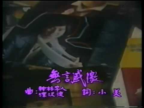 Alan Tam-Wu Yan Gan Ji (TVB) 1986