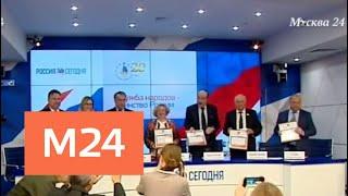 Смотреть видео Ассамблея народов России отметила 20 лет со дня основания - Москва 24 онлайн