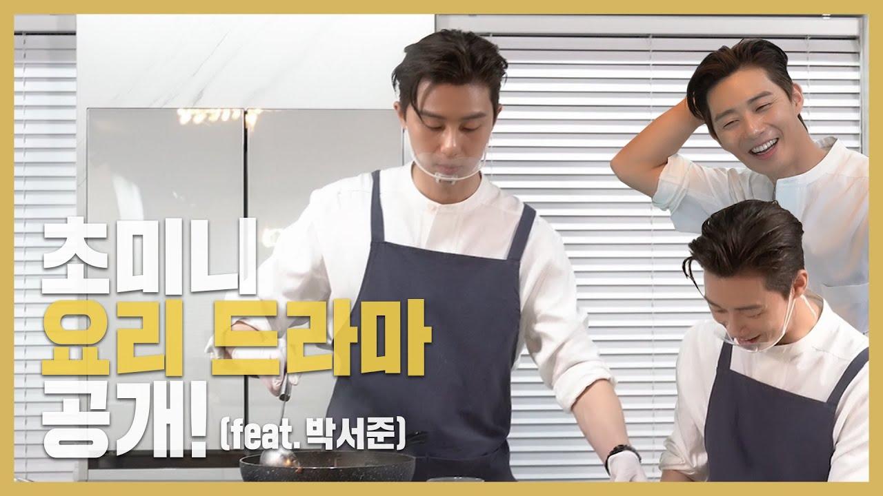 [Track 35] 초미니 요리 드라마 공개 Ultra-Mini Cooking Drama Released