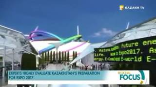 Experts highly evaluate Kazakhstan's preparation for EXPO 2017