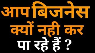 बिजनेस क्यों नही करते हैं ? | Start Your own Business Now | Business Tips For Beginners