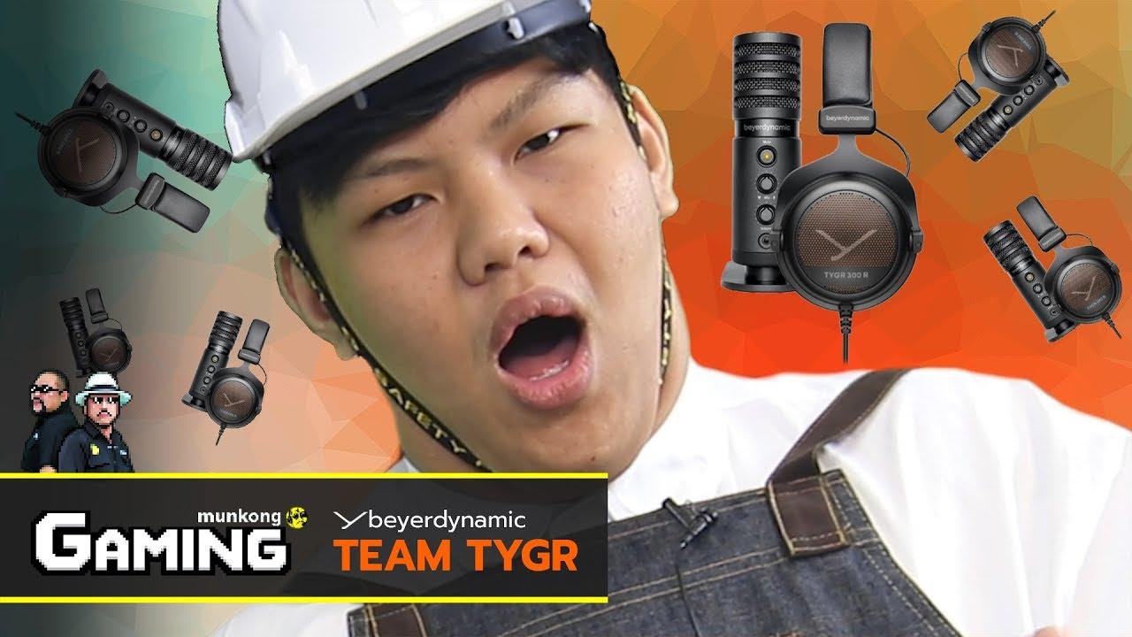 มั่นคงเกมมิ่ง EP.06 : รีวิวชุดหูฟังเกมมิ่ง Beyerdynamic Team TYGR
