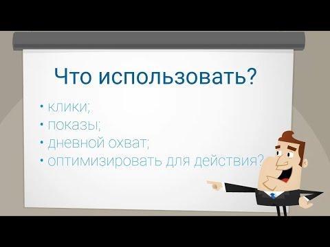 видео: Секреты рекламы на facebook: что выбрать клики или показы?