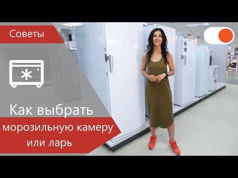 видео: Как выбрать МОРОЗИЛЬНУЮ камеру или ларь для дома ▶️ Советы comfy.ua