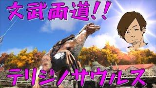 【ARK】文武両道!?テリジノサウルス!!♯32【ARK Survival Evolved】