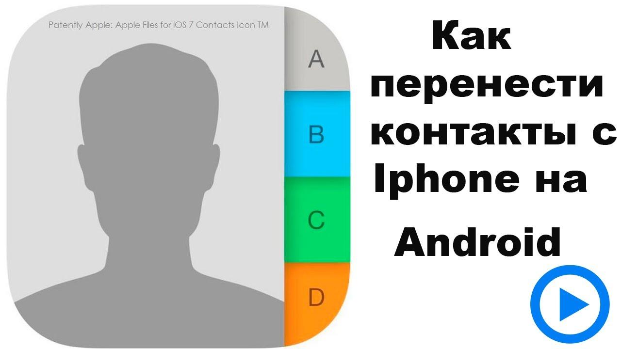как перенести фото с андроида на айфон