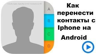 видео Как синхронизировать контакты с iPhone на Android