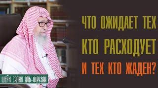 Шейх Салих аль-Фаузан. Достоинство тех кто расходует и угроза для тех кто проявляет жадность