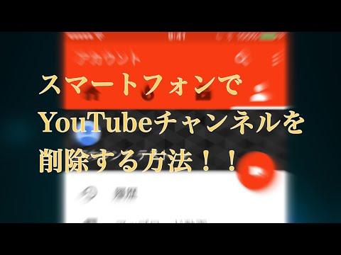 【スマホ(タブレット)から】YouTubeチャンネル削除方法