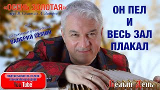 ОН ПЕЛ И ВЕСЬ ЗАЛ ПЛАКАЛ Песня \Осень золотая\. Поёт Валерий Сёмин
