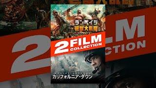 ランペイジ 巨獣大乱闘 / カリフォルニア・ダウン 2 フィルムコレクション (吹替版) thumbnail