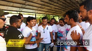 Racing Life with Dilantha Malagamuwa - Season 03 | Episode 16 - (2018-07-22) | ITN Thumbnail