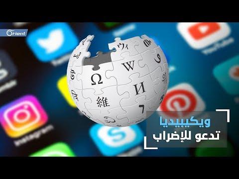 مؤسس ويكيبيديا يدعو لإضراب عن وسائل التواصل الاجتماعي..ما السبب؟  - 16:53-2019 / 7 / 2