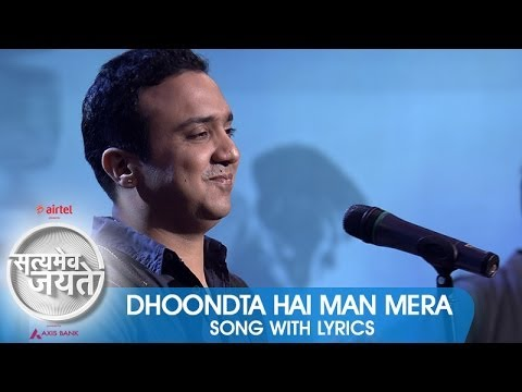 Lyrical: Dhoondta Hai Man Mera Song With Lyrics   Satyamev Jayate 2   Aamir Khan   Suresh Bhatia